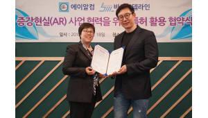 에이알컴-비즈모델라인, AR 사업 협력 위한 특허활용 업무협약 진행