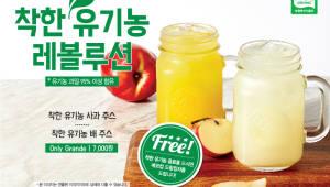 탐앤탐스, 유기농 과일로 만든 '착한 유기농 레볼루션' 출시
