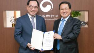 유영민 장관, 김창용 정보통신산업진흥원장에게 임명장 수여