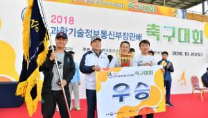 [2018 과기정통부장관배 축구대회]SK텔링크, LG유플러스 꺾고 '2전3기' 우승