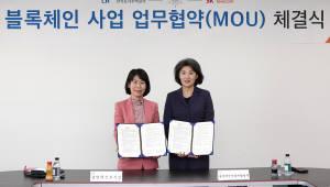 "SK텔레콤-한국토지주택공사 ""블록체인 기반 서비스 모델 발굴· 구현"""
