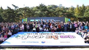 현대차, 제31회 '대한민국 어린이 푸른나라 그림대회' 본선 개최