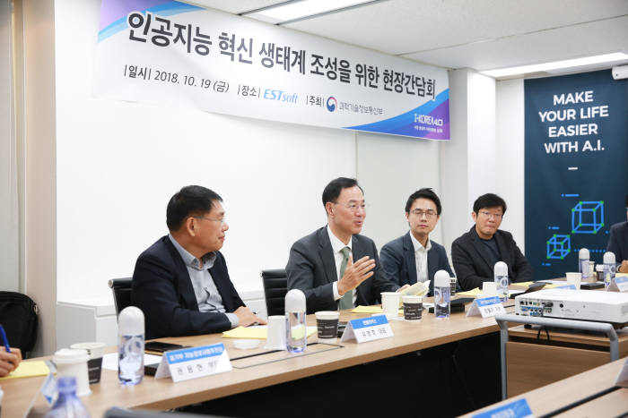 민원기 과기정통부 제 2차관(왼쪽 2번째)이 인공지능(AI) 기업 현장 간담회에 참석, 기업 의견을 수렴했다.