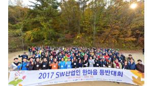 [알림]SW산업인 한마음 등반대회, 11월 2일 열린다