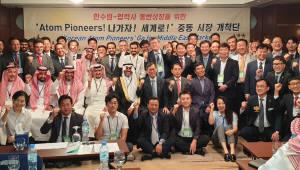 한수원, 협력 中企와 UAE 구매상담회 개최