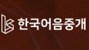 """한국어음중개 """"중소기업 매출채권할인시장 물꼬 튼다"""""""