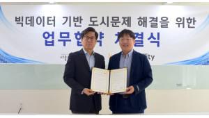 카카오모빌리티-서울디지털재단, 서울시 교통문제 해결 나선다
