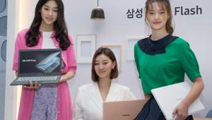 삼성전자, 기가급 속도 '삼성 노트북 플래시' 출시