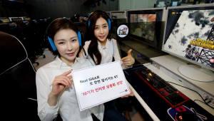 KT, 10기가 인터넷 시범망 개통···상용화 초읽기
