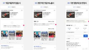 네이버 뉴스 댓글, 제공 여부부터 운영 방식까지 언론사가 결정한다