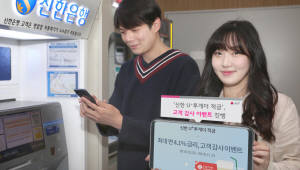 LG유플러스 '신한 U+투게더 적금' 이벤트