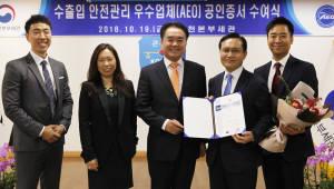 삼성바이오로직스, 수출입안전관리우수공인업체 인증 획득