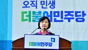 민주, 혁신성장특별위원회 신설...위원장에 추미애