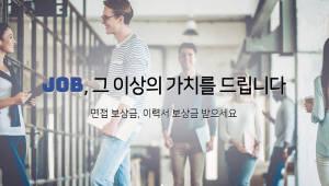 면접비 지급 신개념 채용 사이트 '이너링크' 론칭…보상 채용 플랫폼 `눈길'