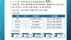 [알림]제5회 대한민국 SW제품 품질대상