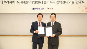 NHN엔터, 브리지텍과 '클라우드 컨택 센터' 기술 협약