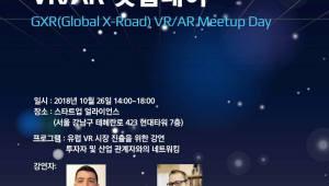 서울XR스타트업, 유럽 VR 연사와 함께하는 'GXR VR/AR 밋업데이' 진행