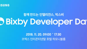 삼성전자, 내달 서울서 '빅스비 개발자데이' 개최