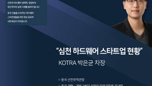 에이팀벤처스, 중국 선전 주제로 하드웨어얼라이언스 개최