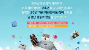 SK매직, '해피 매직 데이' 이벤트 실시…외제차·안마의자 등 제공