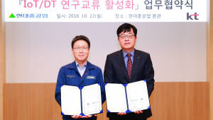 KT, 현대중공업과 IoT 기반 '스마트 팩토리' 협력