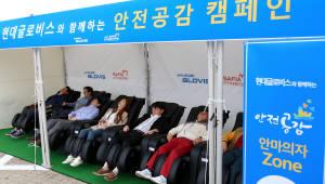 현대글로비스, 고속도로 휴게소 졸음운전 방지 캠페인 실시
