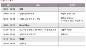 페트라이트, 스마트팩토리 솔루션사 대상 기술세미나 내달 15일 개최