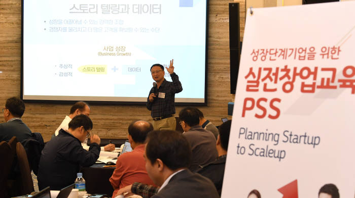 k-ICT창업멘토링센터는 22일부터 24일까지 일정으로 서울 삼성동 유리앤호텔에서 성장기업을 위한 실전창업교육 PSS를 진행했다. 23일 임연호 교육전문멘토가 성장 전략 이해하기라는 주제로 강의하고 있다. 김동욱기자 gphoto@etnews.com
