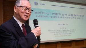 남북한 ICT 및 문화 교류에 대한 현황과 전망