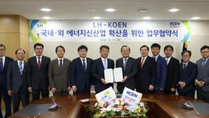한국남동발전, LH와 신재생에너지 확대 맞손