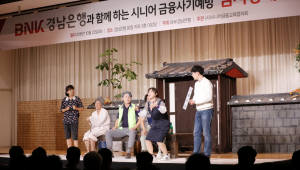 BNK경남銀, 금융사기 예방 뮤지컬 '금사방네' 관람행사 개최
