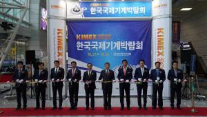 2018 한국국제기계박람회(KIMEX) 개막