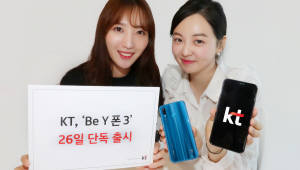 KT, 30만원대 화웨이 '비와이폰3' 26일 출시