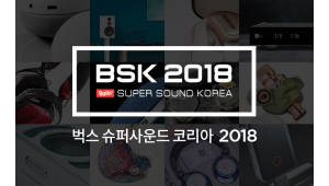 NHN벅스, 27~28일 '벅스 슈퍼사운드 코리아 2018' 개최