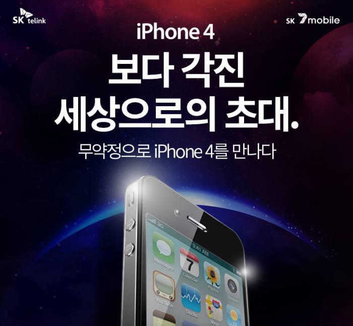 SK텔링크가 애플 아이폰3GS·아이폰4 판매를 개시했다.