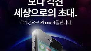 SK텔링크 '아이폰3GS·아이폰4' 출시··· '레트로폰' 트렌드 이끈다