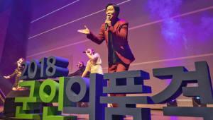 현대차그룹, 軍 장병 7000여명 대상 뮤지컬·토크콘서트 공연