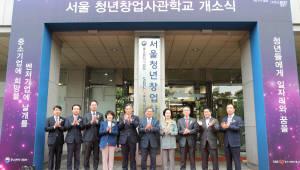 토스·직방 산실 청년창업사관학교, 서울 시작으로 전국 확산