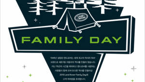 랜드로버, 70주년 기념 '가족 캠핑' 행사 개최