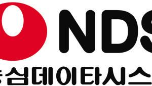 NDS, IT서비스 업계 최초 바이오 시장 진출..정밀의료 서비스 기업 선언