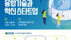 융기원, '4차 산업혁명 시대 융합기술' 융합문화콘서트