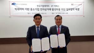 한국기업데이터-KT커머스, 중소기업 전자상거래 활성화 MOU 체결