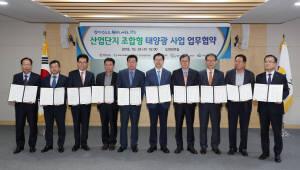 한국수력원자력, 도시형 태양광 발전사업 본격 추진