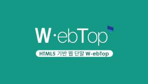 인스웨이브시스템즈, HTML5 웹 단말 시스템 `웹탑' 금융권 단말 시장 주도