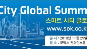 [알림]29일 韓·英·中 스마트시티 국제 콘퍼런스 개최