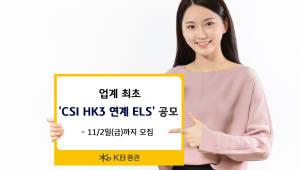 KB증권, 'CSI HK3 연계 ELS' 공모