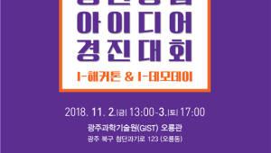 '광주 청년창업아이디어 경진대회' 내달 2~3일 GIST서 개최