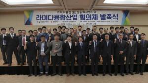 KETI, 라이다융합산업 생태계 조성 위한 협의체 발족