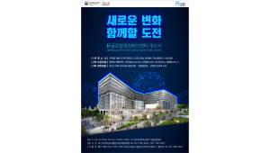국내 최대 '게임 테스트베드' 31일 오픈, 한콘진, 新글로벌게임허브센터 개소