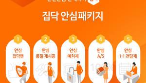 집닥, '고객 안심 서비스'로 인테리어 문화 개선